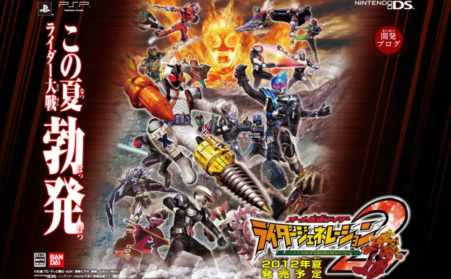 Epic Kamen Rider Wallpaper for DS PS Vita Kamen Rider Generation 2 Game