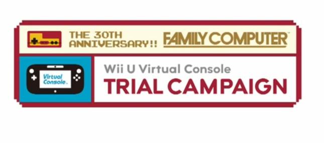 WiiU Virtual Console Famicon 30th Anniversary Trial Campaign Banner Artwork